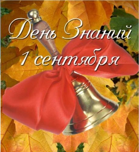 1сентября13