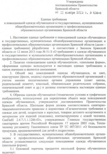 1-лист-единые-требования-714x1024