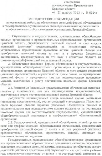 1-лист-методические-рекомендации-668x1024